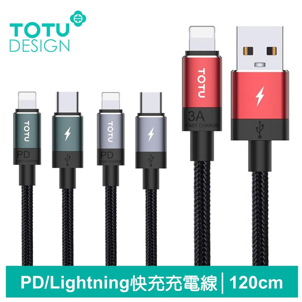 TOTU PD/Lightning/Type-C/iPhone充電線快充線傳輸線 極速系列 120cm