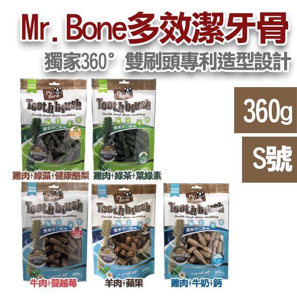 Mr.Bone 多效潔牙骨 -五種口味 (S號) 【1包/360g】