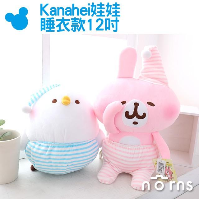 【Kanahei娃娃 睡衣款12吋】Norns 正版卡娜赫拉 P助 晚安 兔兔 絨毛玩偶 玩具布偶 禮物 想睡覺