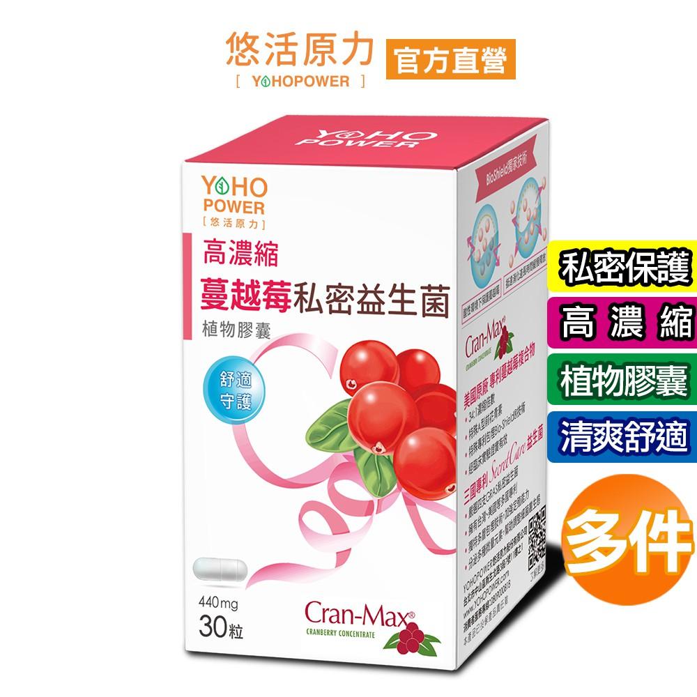 【悠活原力】高濃縮蔓越莓私密益生菌植物膠囊 (30顆/盒)多件 私密保養 養顏美容 高濃縮蔓越莓