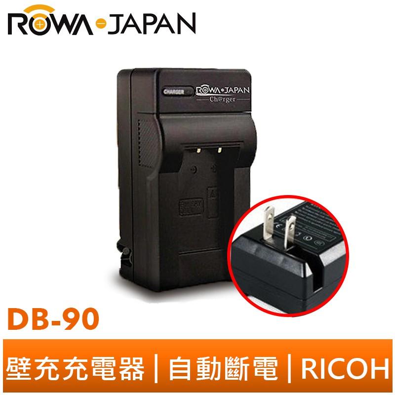 【ROWA 樂華】FOR RICOH DB-90 DB90 壁充 充電器