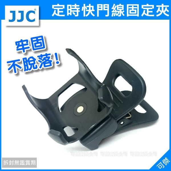 JJC 定時快門專用固定夾 牢固不易鬆脫