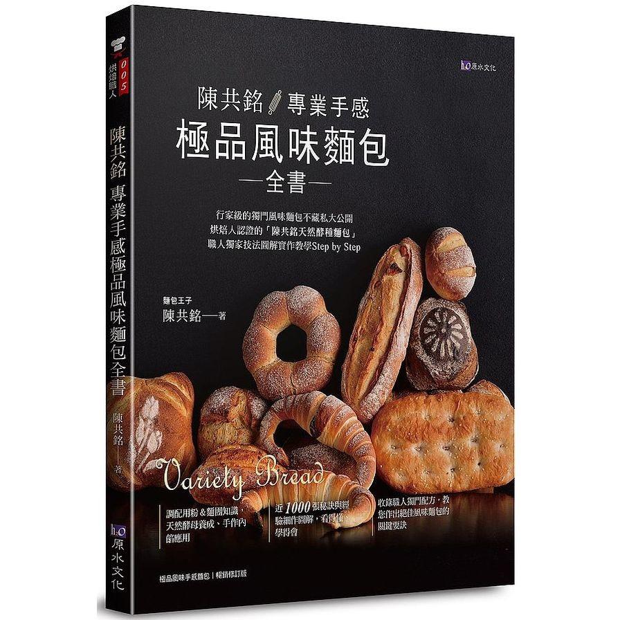 陳共銘專業手感極品風味麵包全書
