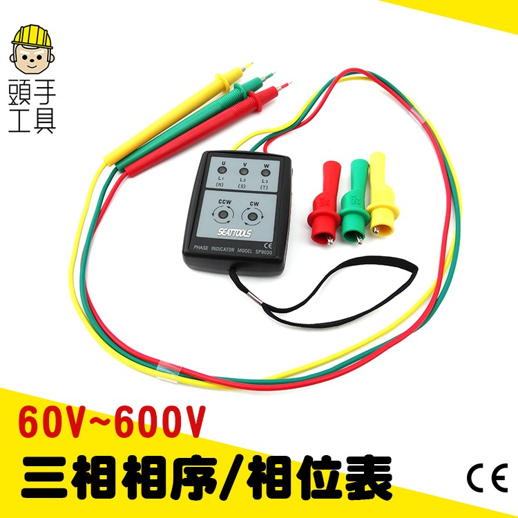 相序計 三相正弦交流電源 60V-600V 相位順逆斷相檢查 三相馬達安裝 頭手工具