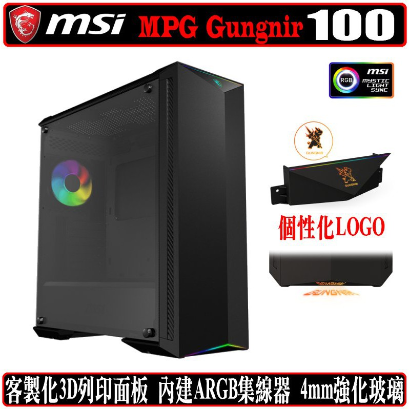 微星 MSI MPG Gungnir 100 電腦 機殼 電競 水冷 ARGB 個性化 LOGO