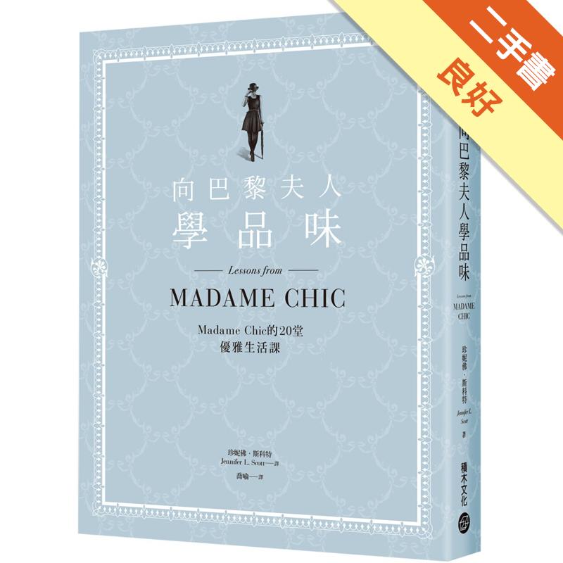 向巴黎夫人學品味:Madame Chic的20堂優雅生活課[二手書_良好]2446