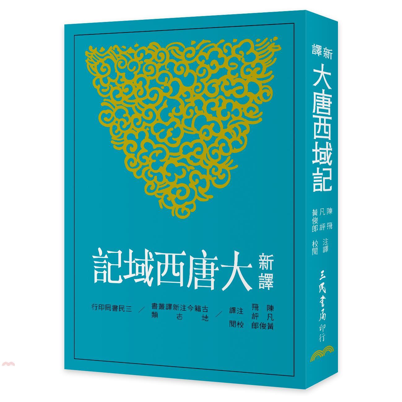 《三民》新譯大唐西域記(二版)[79折]