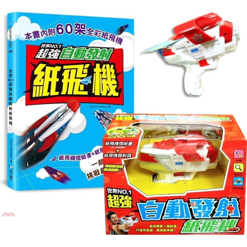 《和平》世界NO. 1,超強自動發射紙飛機(隨書贈可連續發射的紙飛機發射器)(盒裝)[85折]