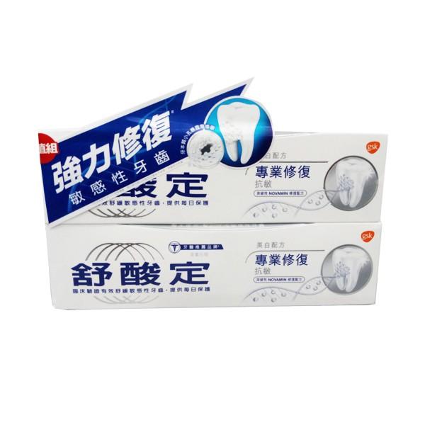 舒酸定專業修復抗敏美白配方2入組  【大潤發】