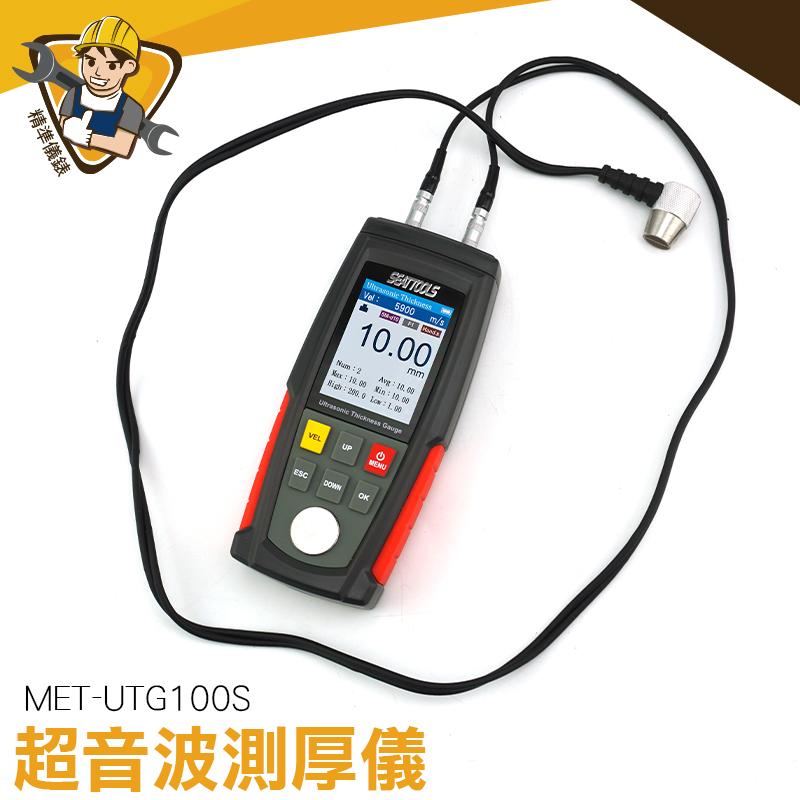 鋼板測厚儀 背光顯示 厚度測試儀 測鋼鐵板 銅鋁鉛金屬厚度 MET-UTG100S 高精度 《精準儀錶》