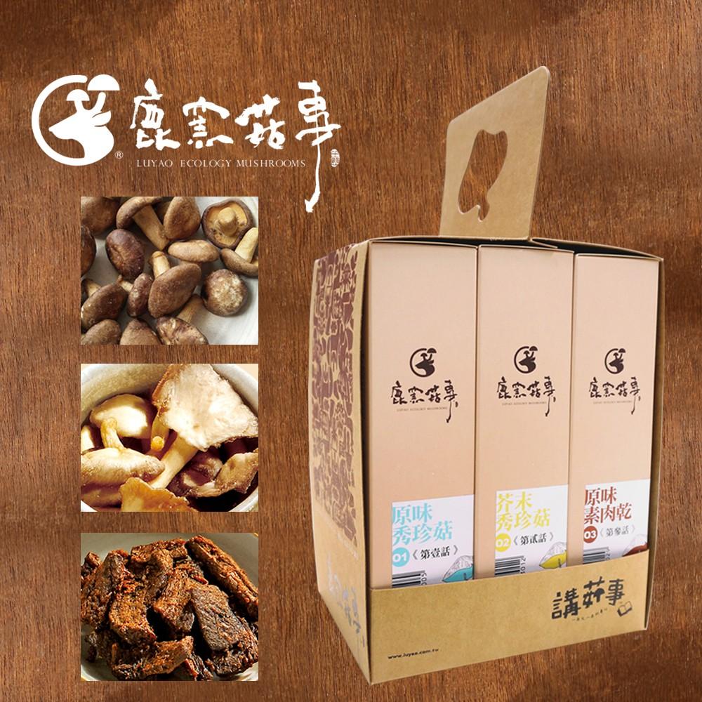【鹿窯菇事】講菇事三入禮盒 (全素) 素餅乾 秀珍菇餅乾 香菇乾 香菇酥 秀珍菇 禮盒 年節禮盒 素食