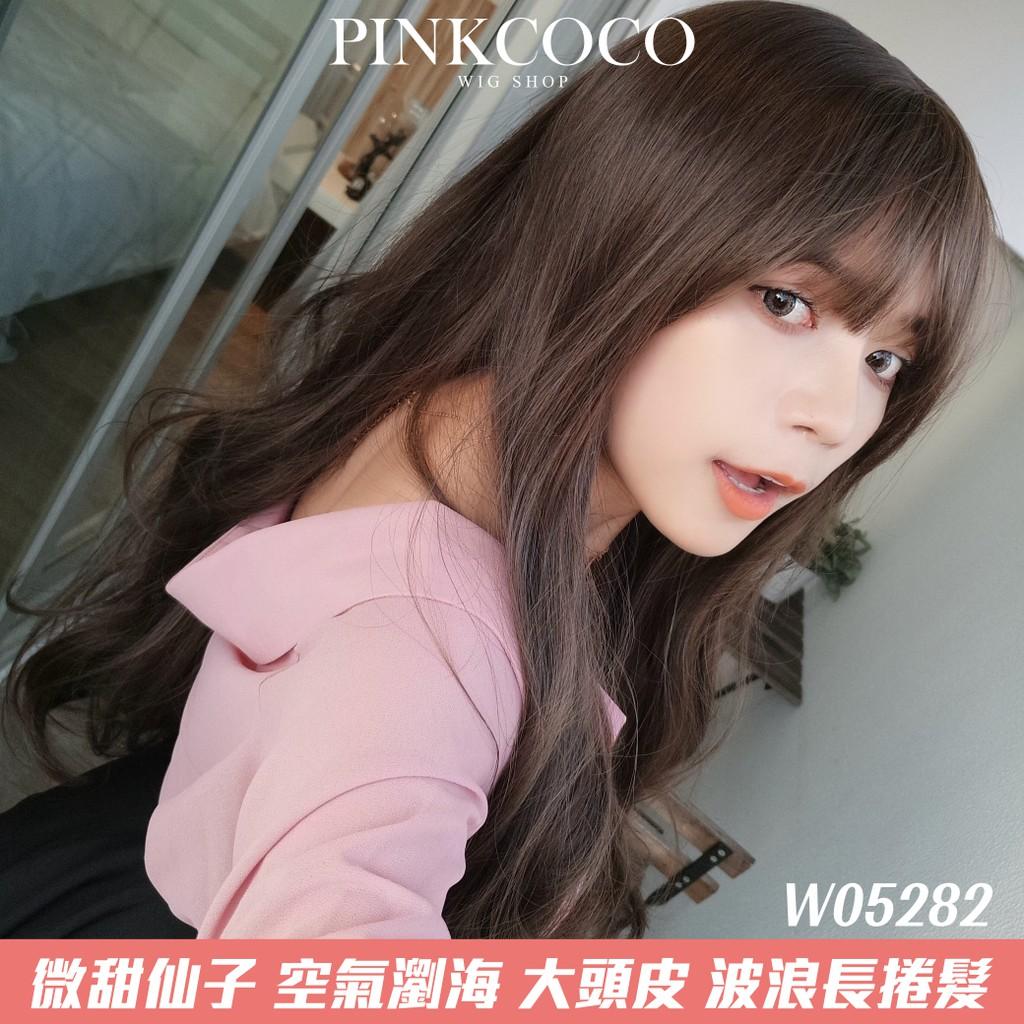 PINKCOCO 粉紅可可 假髮【W05282】微甜仙子 空氣瀏海 大頭皮 波浪長捲髮