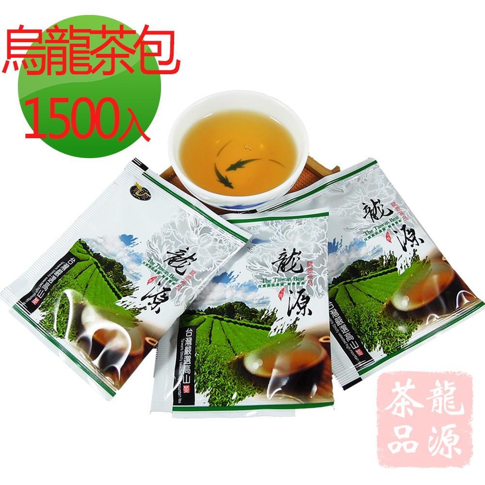 【龍源茶品】烏龍茶包1500包組(3g/包)-春茶
