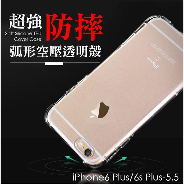 PureOne iPhone 6S 5.5 空壓殼 氣墊 手機殼 【C-I6-P07】 i6s 氣墊保護殼