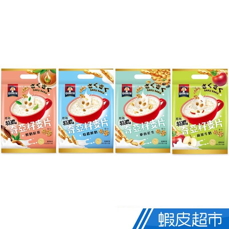 桂格 奇亞籽麥片系列 蘋果牛奶/鮮奶紅茶/麥香花生/特濃鮮奶 10包/袋 麥片 沖泡 麥片 穀物 沖泡 現貨  蝦皮直送