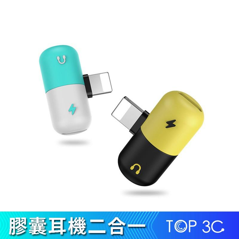膠囊轉接器 迷你轉接器 充電聽歌 2A快充小巧 適用於iPhone7~X【PG00015】