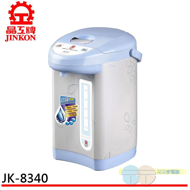 晶工牌 4.0L電動熱水瓶 JK-8340【可刷卡】
