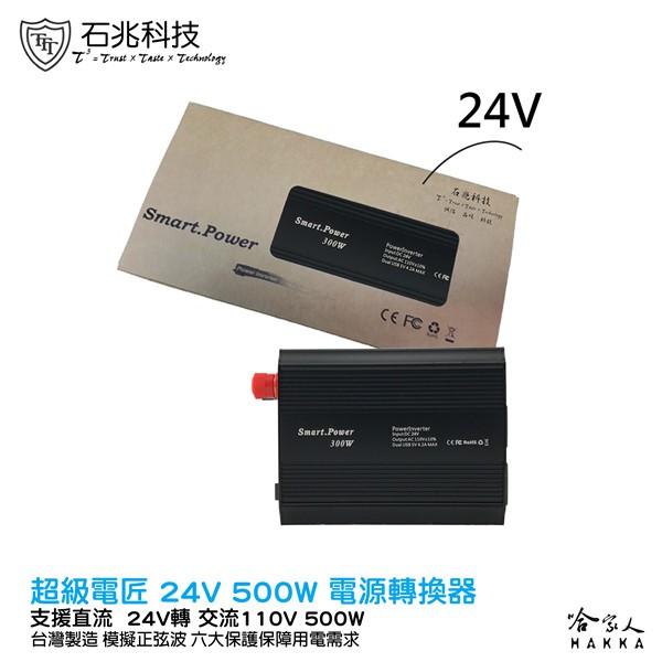 【 超級電匠 】 電源轉換器 24V 轉 110V 500W 改良型正弦波 過載保護裝置 DC 轉 AC 哈家人