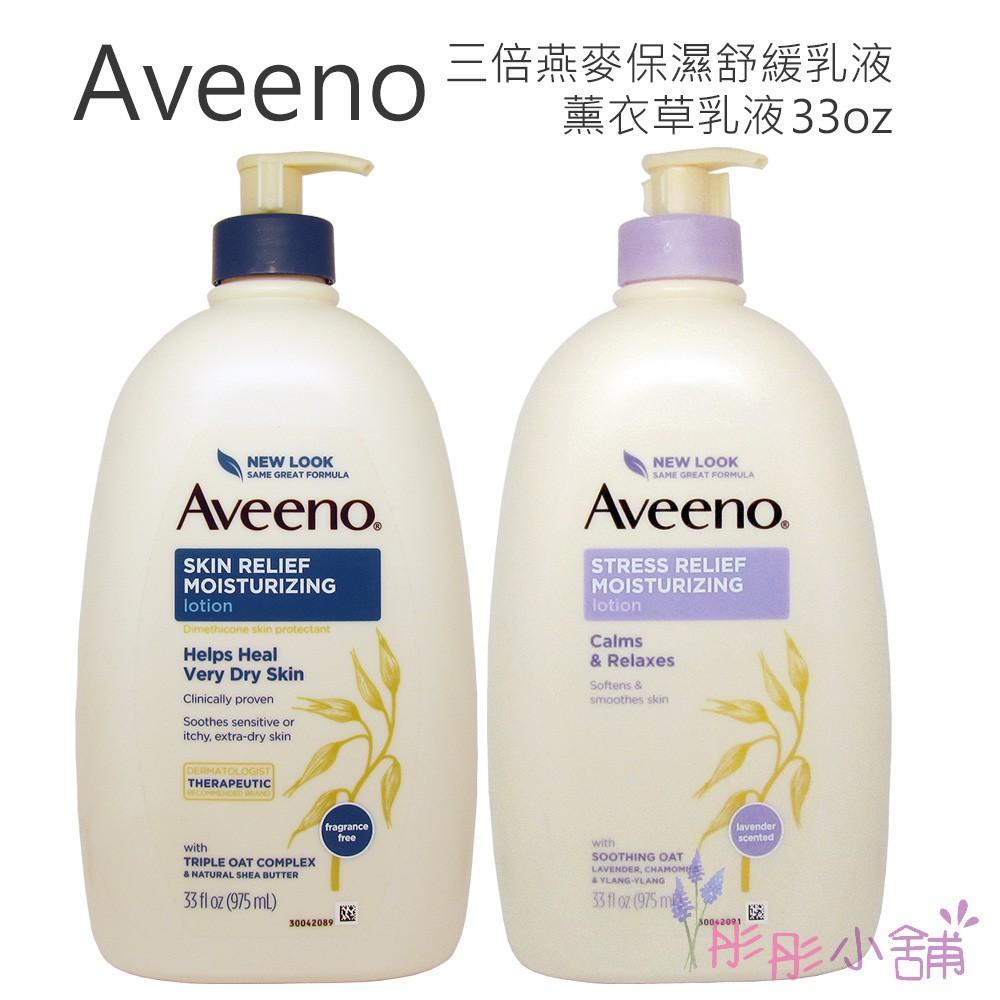 Aveeno 三倍燕麥保濕舒緩乳液  薰衣草乳液 33oz /975ml 家庭號 彤彤小舖