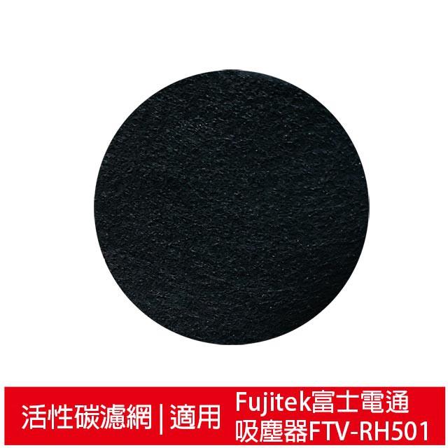 活性碳濾網10入組  適用富士電通除螨吸塵器FTV-RH501