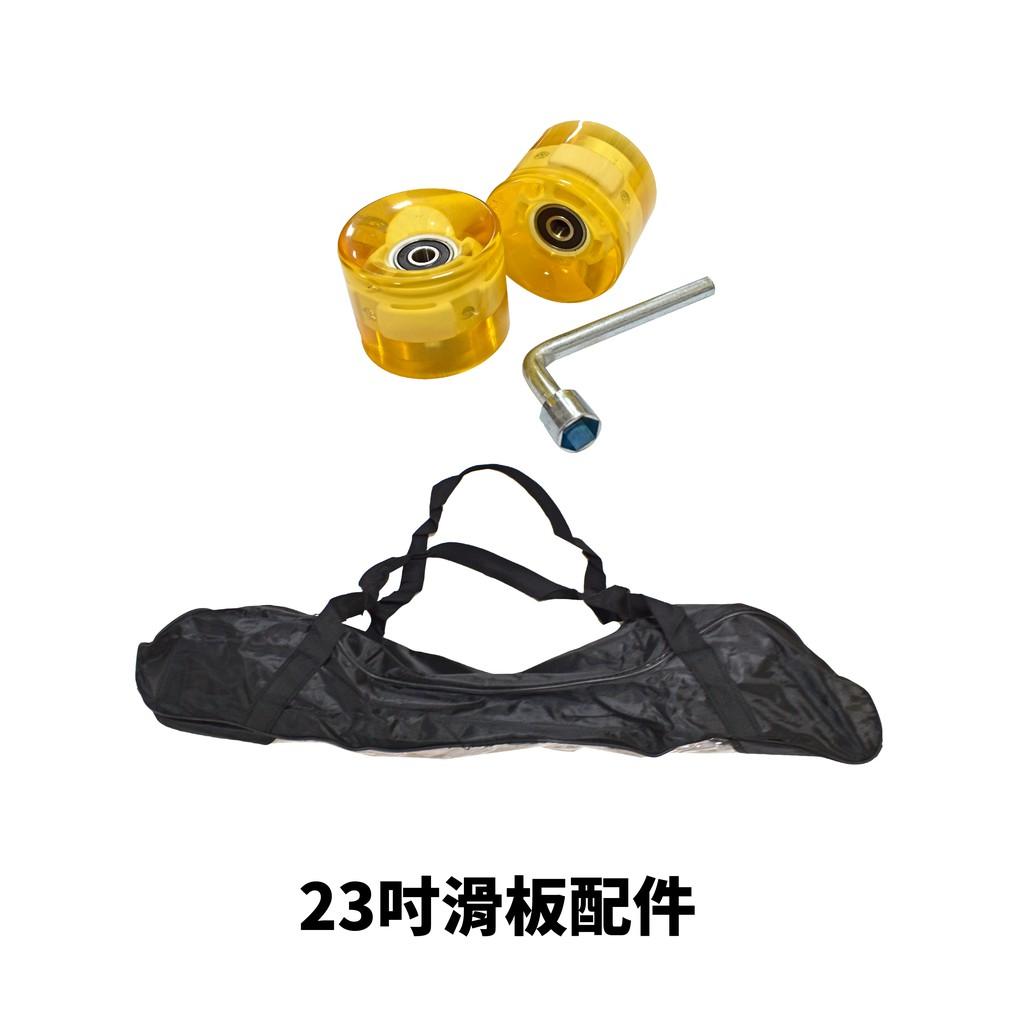 【Treewalker露遊】23吋滑板配件 提袋 輪子 分售 手提置物袋 手提 滑板輪 交通板輪子便宜售出