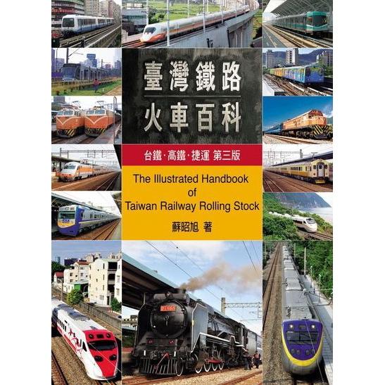 臺灣鐵路火車百科台鐵.高鐵.捷運(第3版)