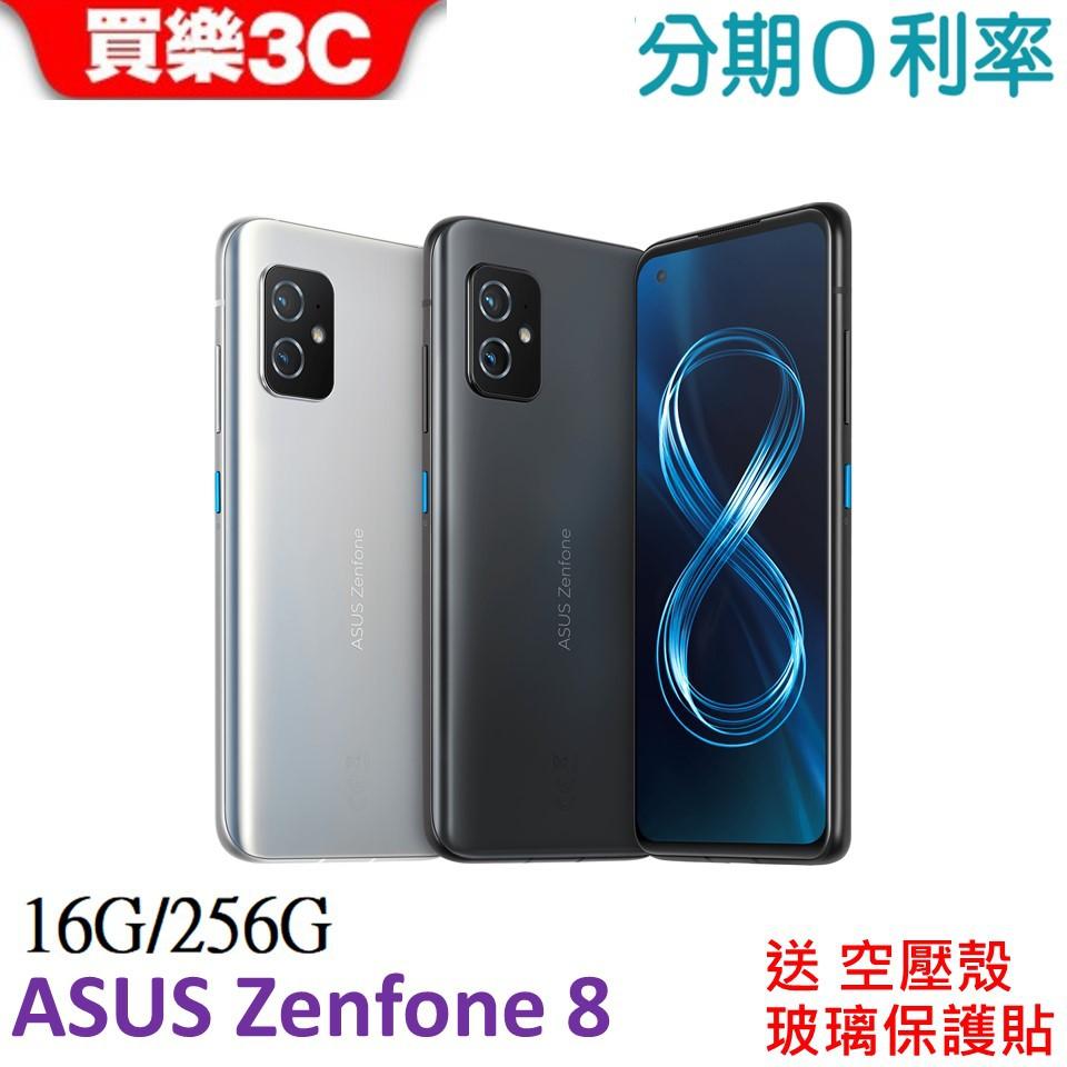 ASUS Zenfone 8 手機 16G/128G【送 空壓殼+玻璃保護貼】ZS590KS