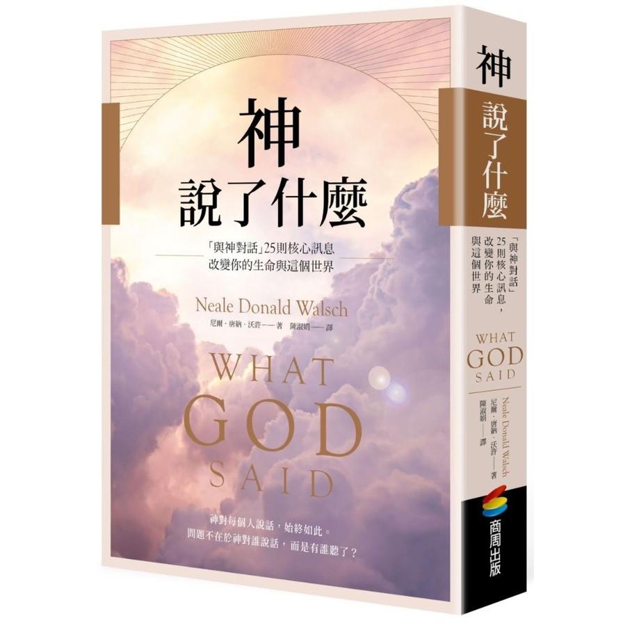 神說了什麼:「與神對話」25則核心訊息,改變你的生命與這個世界(尼爾唐納沃許Neale Donald Walsch)