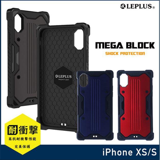 日本Leplus iPhone XS/X MEGA BLOCK軍規級耐衝擊強化防震殼