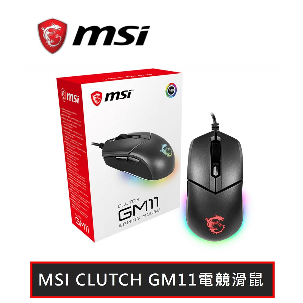 MSI CLUTCH GM11 電競滑鼠 有線滑鼠 遊戲滑鼠 電玩滑鼠 電腦滑鼠 辦公 微星 廠商直送 現貨
