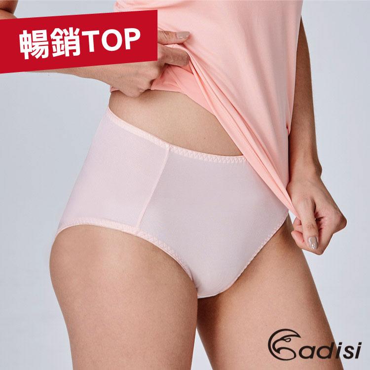 【下殺↘】ADISI 女高腰彈性抗菌三角內褲AUP1911048 (S-2XL) / 城市綠洲