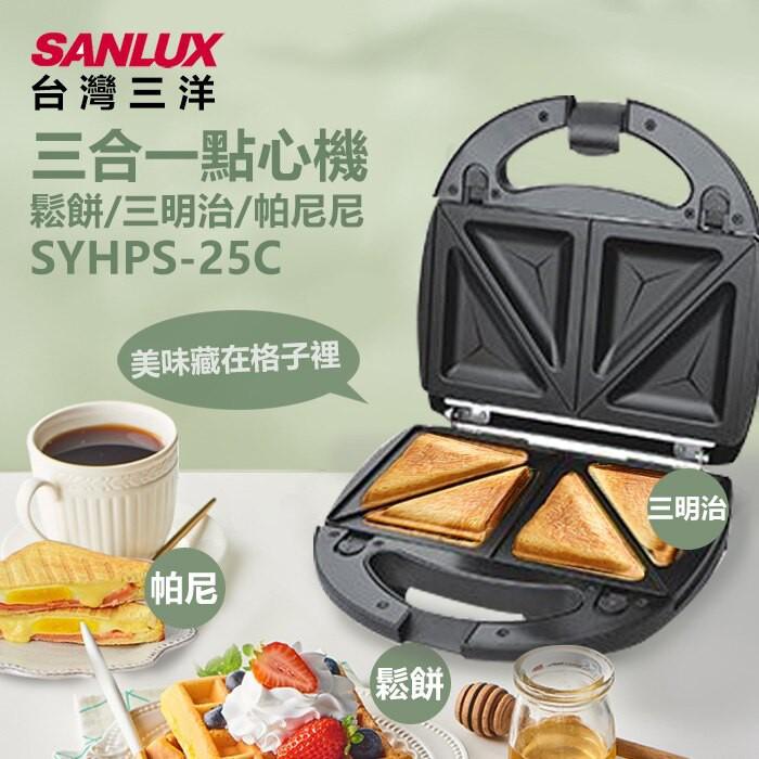 福利品【SANLUX 台灣三洋】三合一點心機 鬆餅/三明治/帕尼尼(SYHPS-25C)