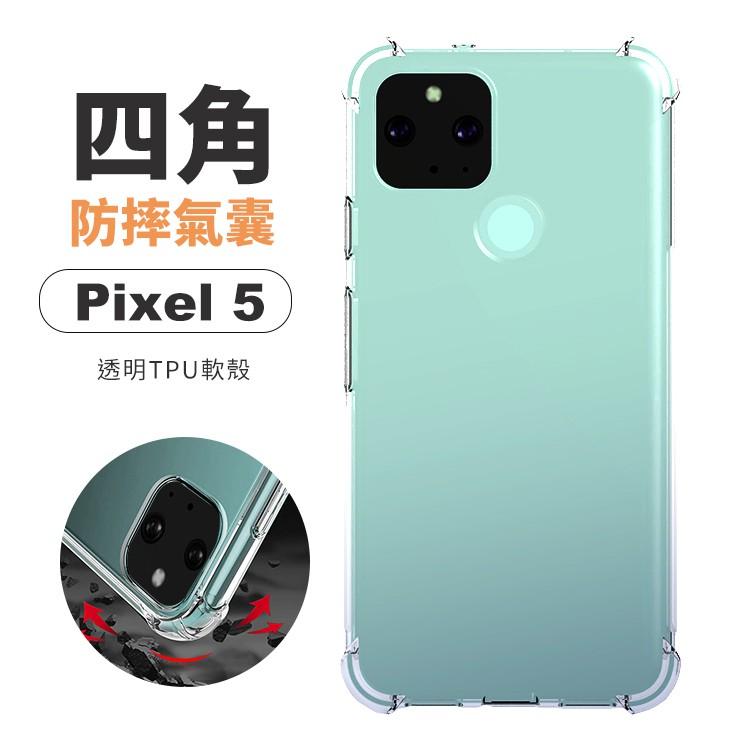 韓式作風-Google Pixel 5 透明防摔四角氣囊TPU軟膠手機殼【CPL001】台灣現貨