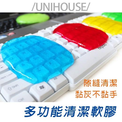 多功能清潔膠 清潔泥 鍵盤清潔泥 清潔軟膠 透明史萊姆 去塵膠 出風口清潔 除塵黏土  (ss863)