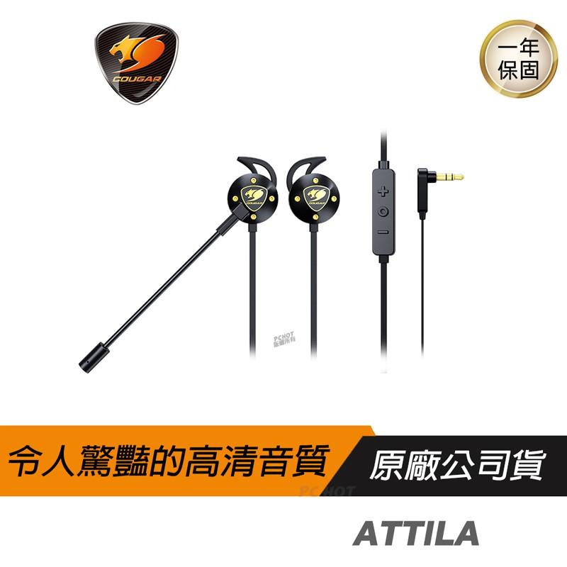Cougar 美洲獅 ATTILA 耳塞式耳機 雙麥克風/40mm鍍鈦振膜/100mm大耳罩/超輕量設計/耳殼結構/降噪