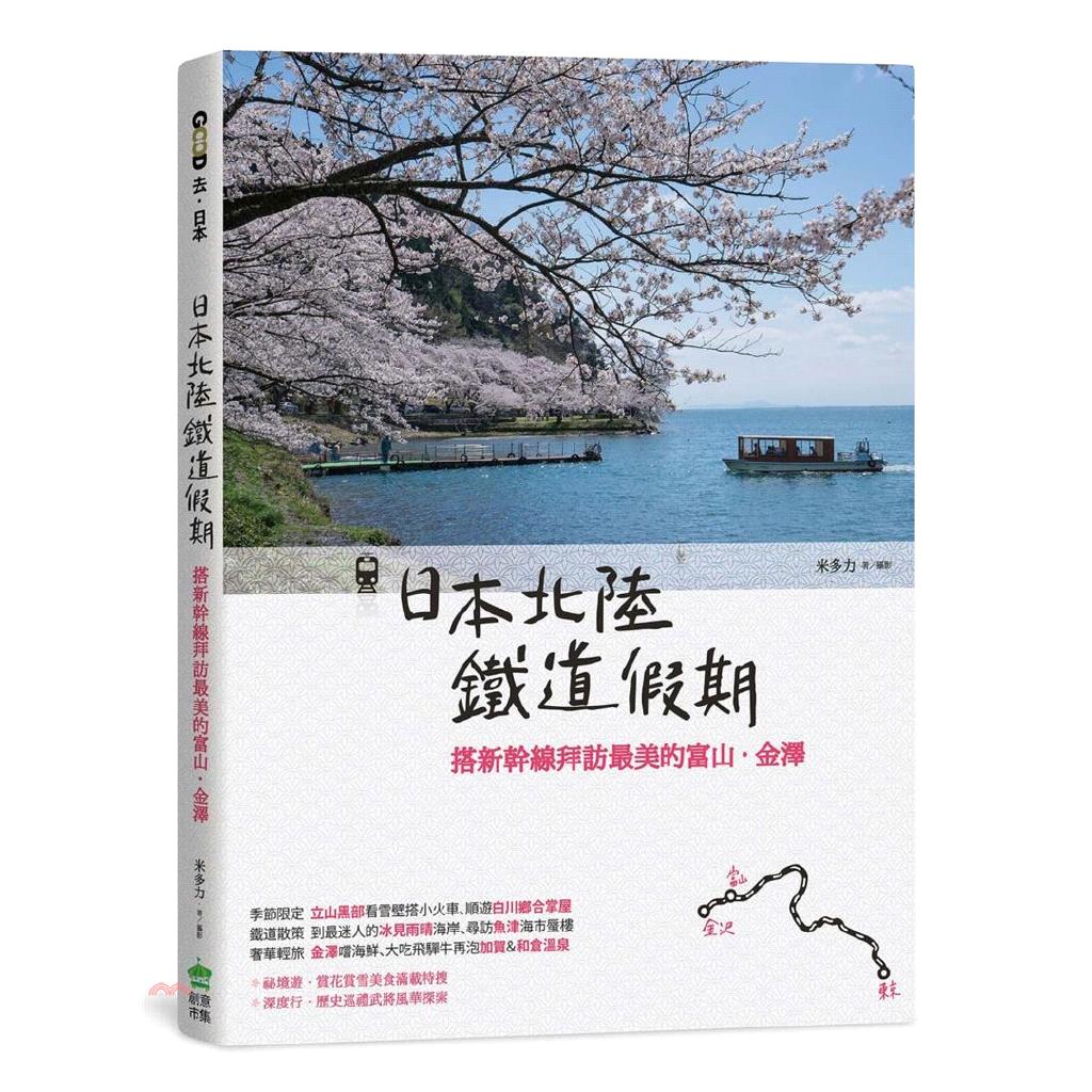 《創意市集》日本北陸鐵道假期:搭新幹線拜訪最美的富山‧金澤[79折]