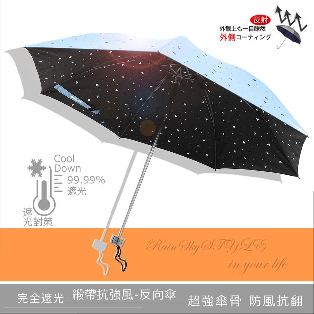 【傘市多-超強傘骨】氣質緞帶-超遮光傘 / 防風傘抗UV傘防曬傘陽傘洋傘雨傘折疊傘黑膠傘