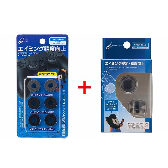 Cyber日本原裝 PS4手把用 最大化目標 FPS類比搖桿緩衝套組 單目標環+精度向上類比墊 PS4【魔力電玩】