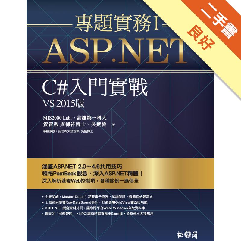 ASP.NET專題實務I ─ C#入門實戰(VS2015版)[二手書_良好]5435