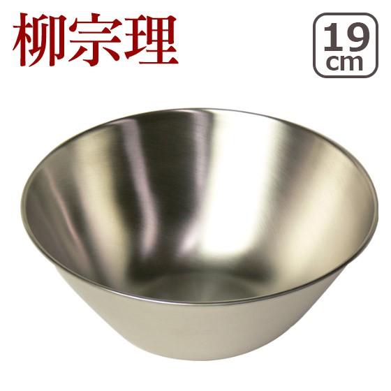 [ 偶拾小巷 ] 日本製 柳宗理 不鏽鋼 調理盆 19cm