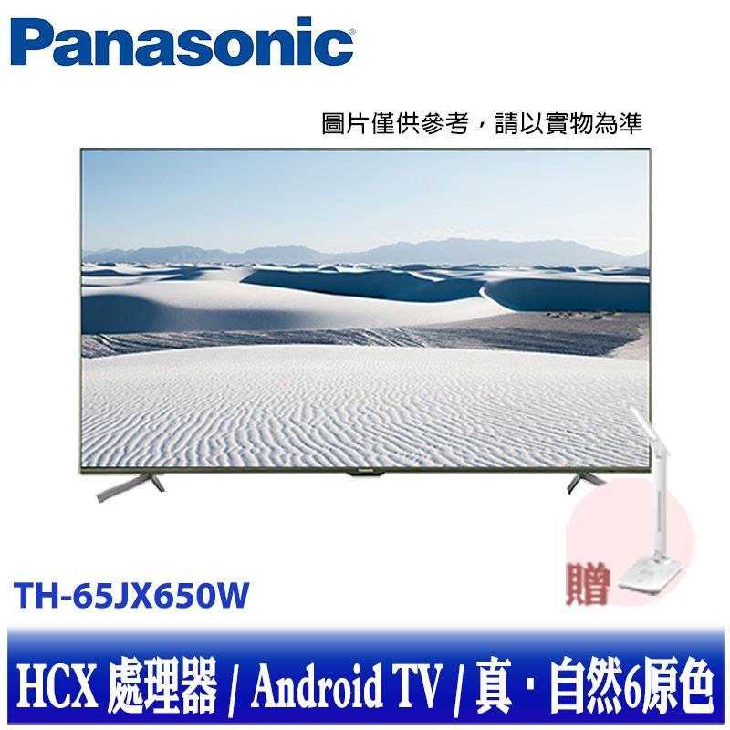【Panasonic 國際牌】 65型4K連網液晶顯示器+視訊盒 TH-65JX650W (贈原廠贈品 SP-2103)