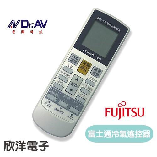 聖岡 富士通用冷氣遙控器(AI-F2) 富士通/FUJITSU冷氣專用
