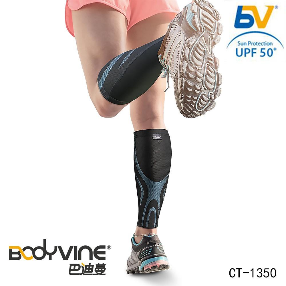 【BodyVine巴迪蔓】超肌感貼紮小腿套 (1雙) 運動防護用品 小腿防護 束健 (CT-1350)