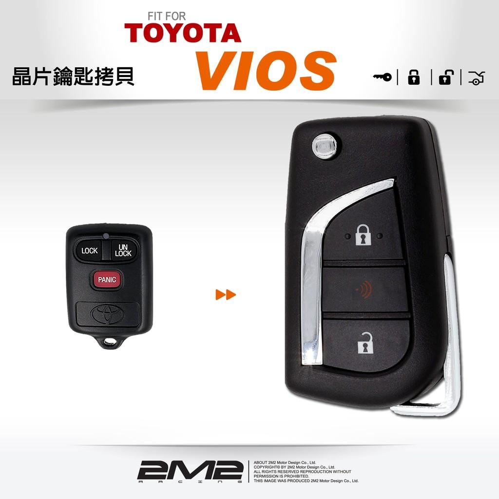 2M2 TOYOTA Vios 豐田汽車 升級摺疊式鑰匙 學習型遙控器 配製摺疊鑰匙 新增摺疊鑰匙 鑰匙備份 廠商直送