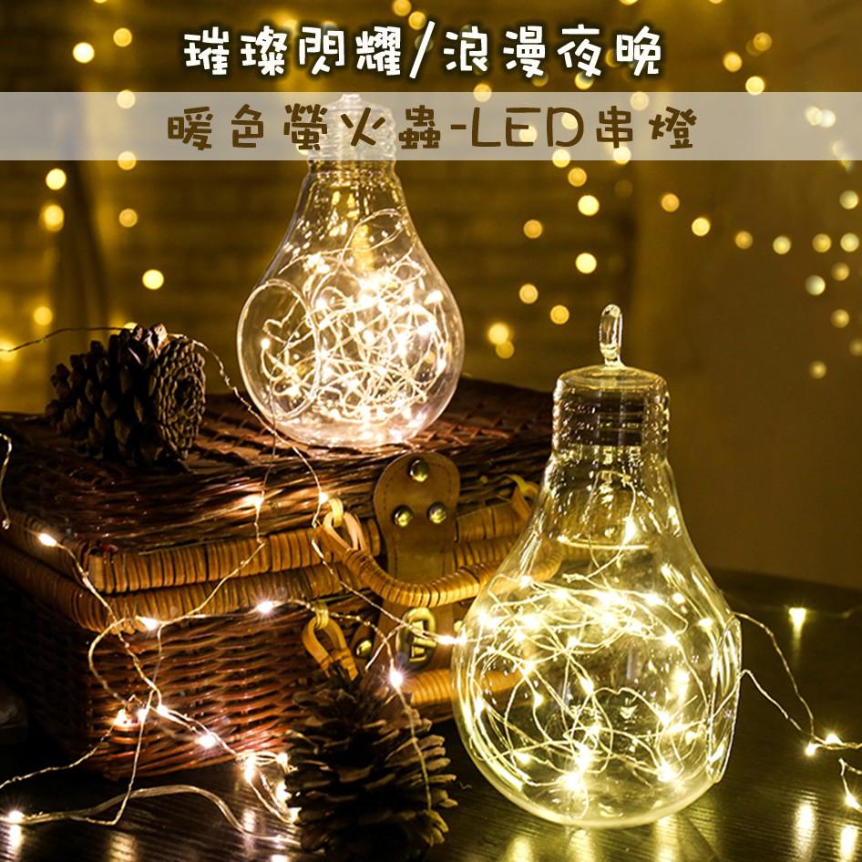 【橘果設計】LED燈串 聖誕燈飾 裝飾燈 螢火蟲燈串 星星燈串 雪花燈串 圓球燈串 防水 銅線燈 電池USB雙供電