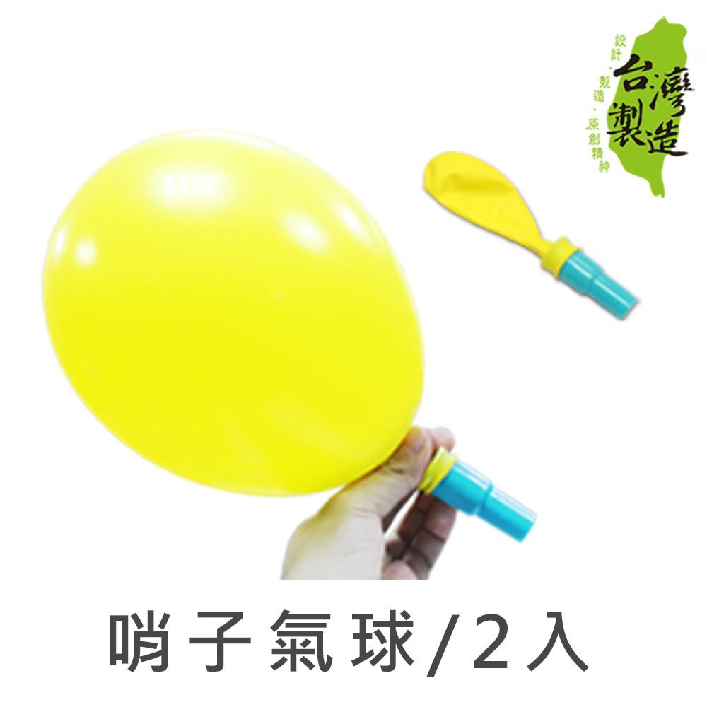 珠友 哨子氣球 汽球/歡樂氣球/派對佈置-2入 (BI-03041)