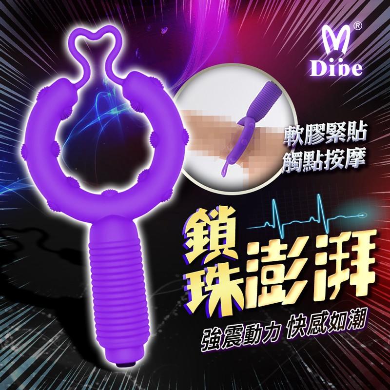 Dibe-鎖珠澎湃 鎖精延時鍛鍊震動按摩器