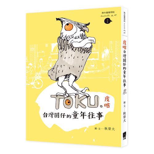度咕:台灣囝仔的童年往事[88折]11100884999