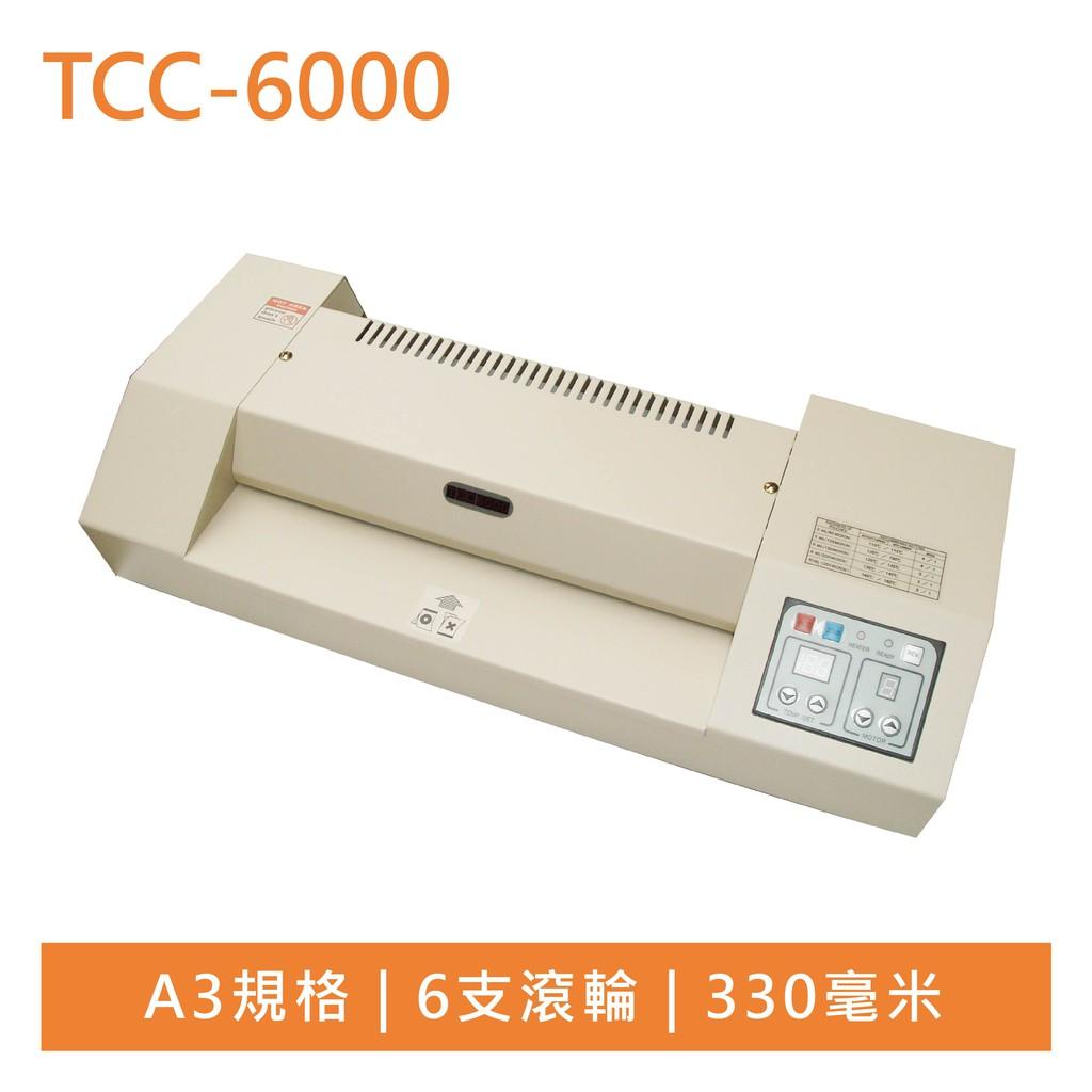 TCC 6000 A3規格護貝機