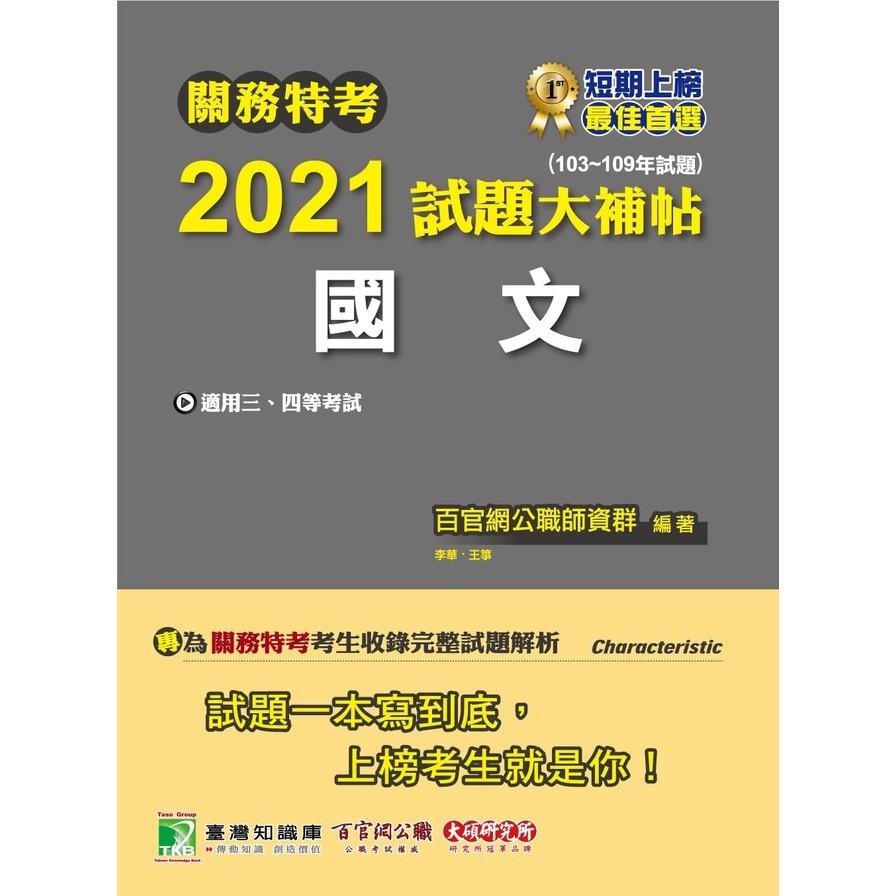關務特考2021試題大補帖(國文)(103~109年試題)